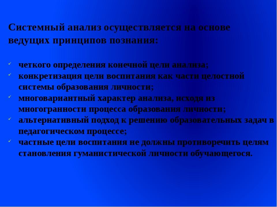 Системный анализ осуществляется на основе ведущих принципов познания: четкого...