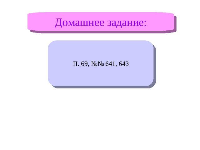 Домашнее задание: П. 69, №№ 641, 643