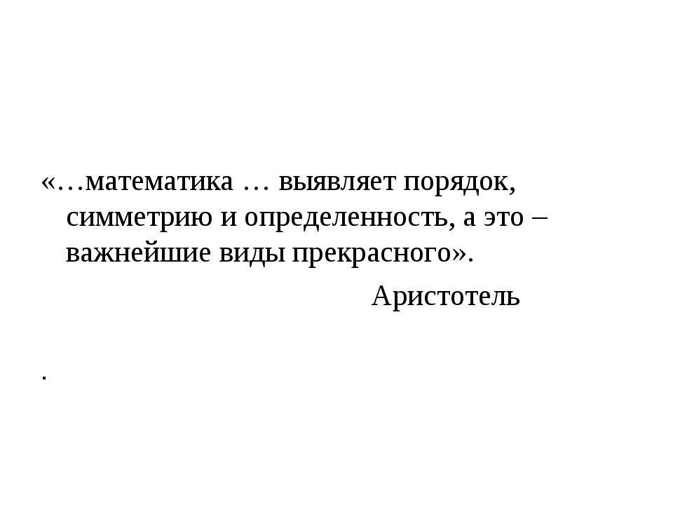 «…математика … выявляет порядок, симметрию и определенность, а это – важнейш...