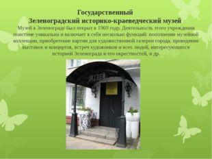 Государственный Зеленоградский историко-краеведческий музей Музей в Зеленогр