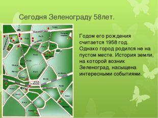Сегодня Зеленограду 58лет. Годом его рождения считается 1958 год. Однако горо
