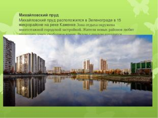 Михайловский пруд Михайловский пруд расположился в Зеленограде в 15 микрорай