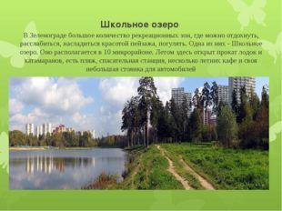 Школьное озеро В Зеленограде большое количество рекреационных зон, где можн
