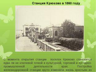 С момента открытия станции поселок Крюково становится едва ли не ключевой то