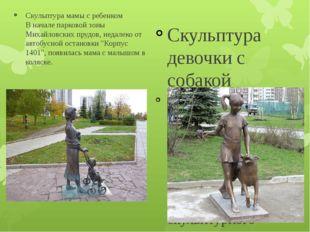 Скульптура мамы с ребенком В начале парковой зоны Михайловских прудов, недал