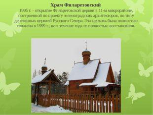 Храм Филаретовский 1995 г. - открытие Филаретовской церкви в 11-м микрорайон