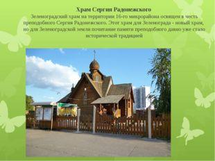 Храм Сергия Радонежского Зеленоградский храм на территории 16-го микрорайона