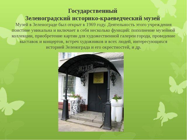 Государственный Зеленоградский историко-краеведческий музей Музей в Зеленогр...