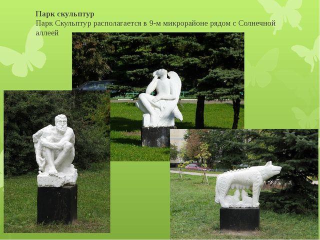 Парк скульптур Парк Скульптур располагается в 9-м микрорайоне рядом с Солнеч...