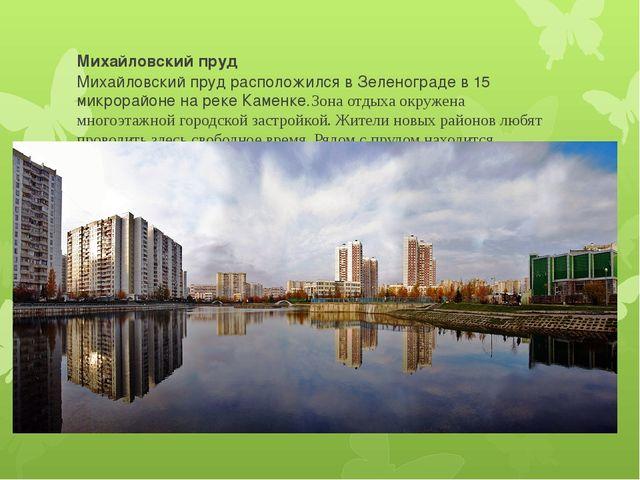 Михайловский пруд Михайловский пруд расположился в Зеленограде в 15 микрорай...