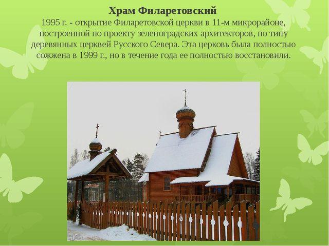 Храм Филаретовский 1995 г. - открытие Филаретовской церкви в 11-м микрорайон...