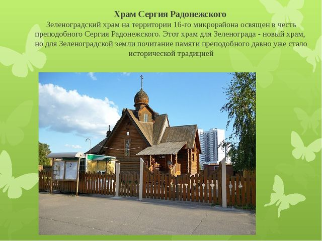 Храм Сергия Радонежского Зеленоградский храм на территории 16-го микрорайона...