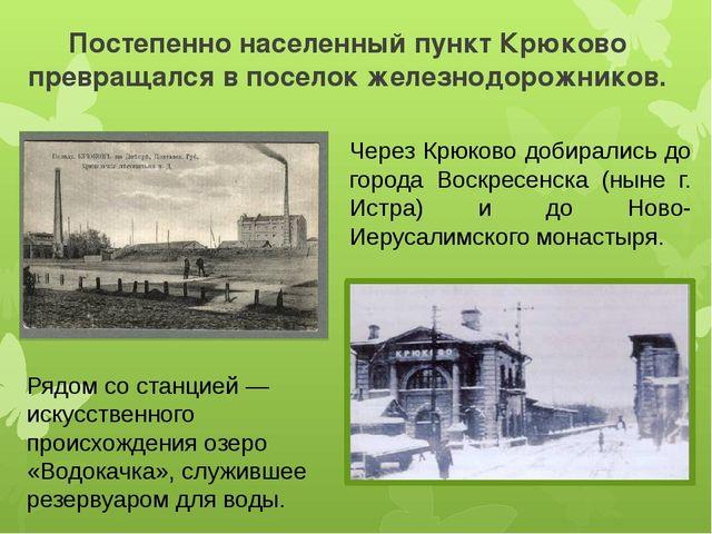 Постепенно населенный пункт Крюково превращался в поселок железнодорожников....