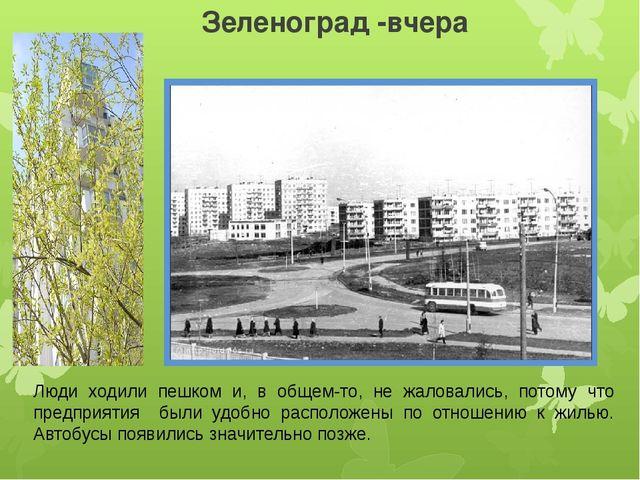 Зеленоград -вчера Люди ходили пешком и, в общем-то, не жаловались, потому что...