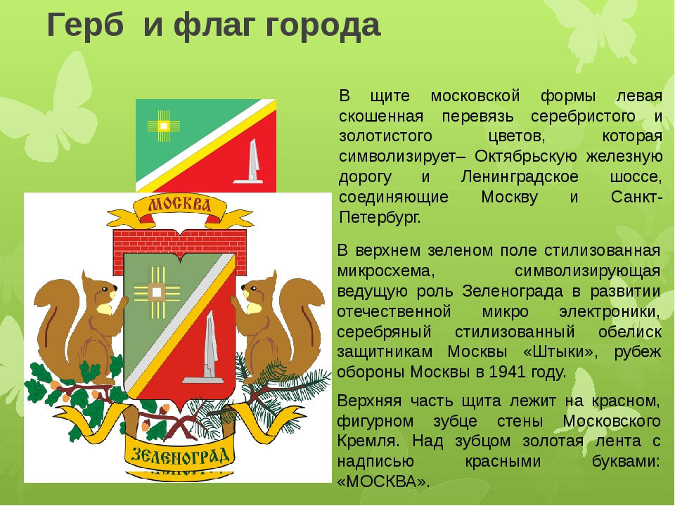 Герб и флаг города В щите московской формы левая скошенная перевязь серебрист...