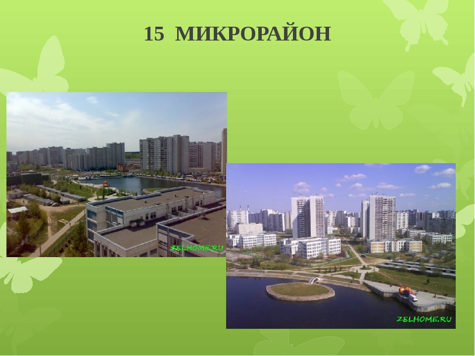 15 МИКРОРАЙОН