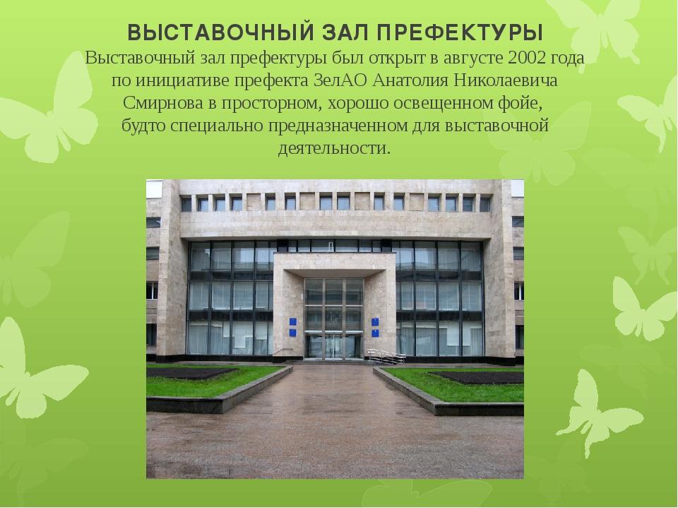 ВЫСТАВОЧНЫЙ ЗАЛ ПРЕФЕКТУРЫ Выставочный зал префектуры был открыт в августе 20...