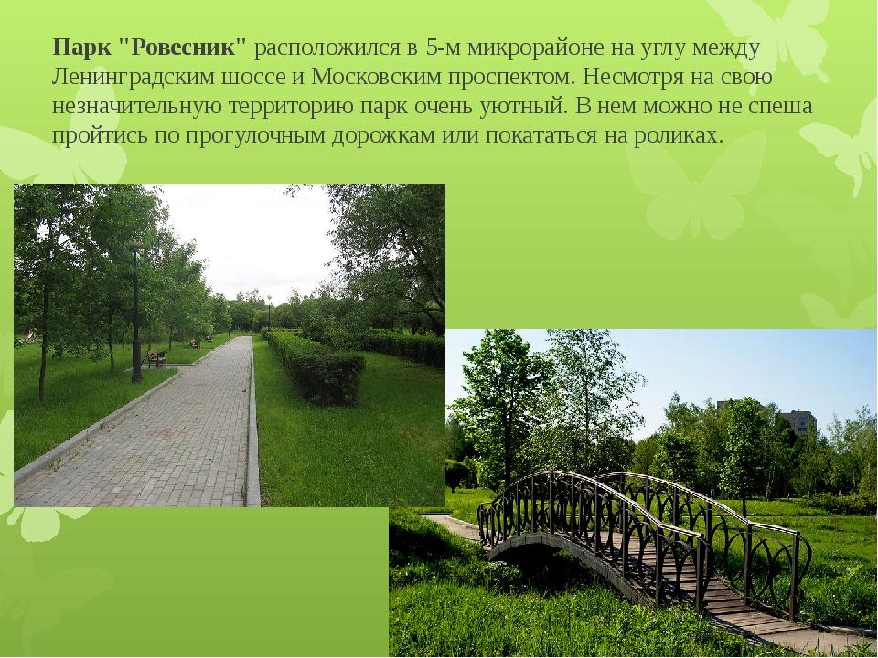 "Парк ""Ровесник"" расположился в 5-м микрорайоне на углу между Ленинградским шо..."