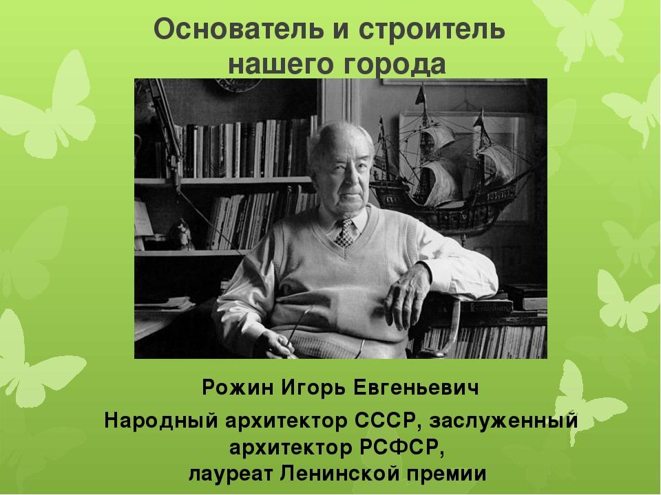 Основатель и строитель нашего города Народный архитектор СССР, заслуженный ар...