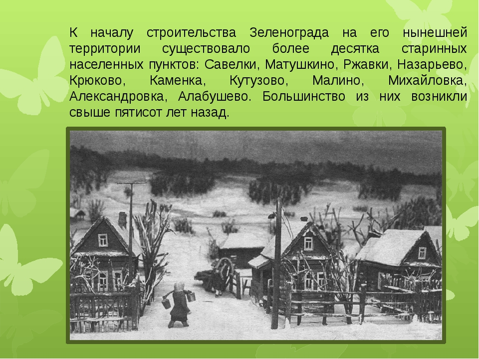 К началу строительства Зеленограда на его нынешней территории существовало бо...