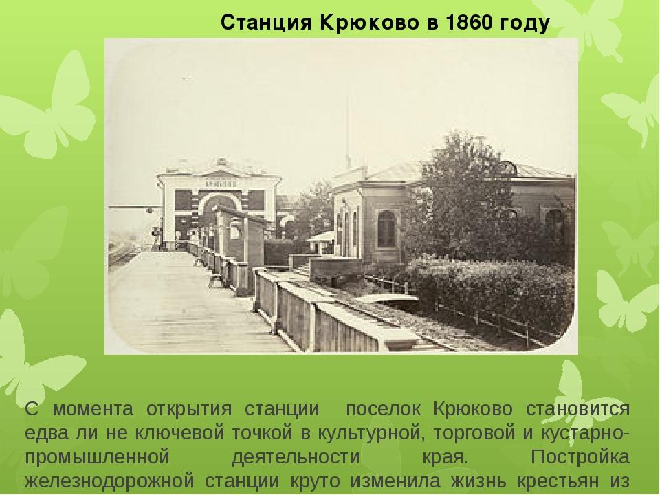 С момента открытия станции поселок Крюково становится едва ли не ключевой то...