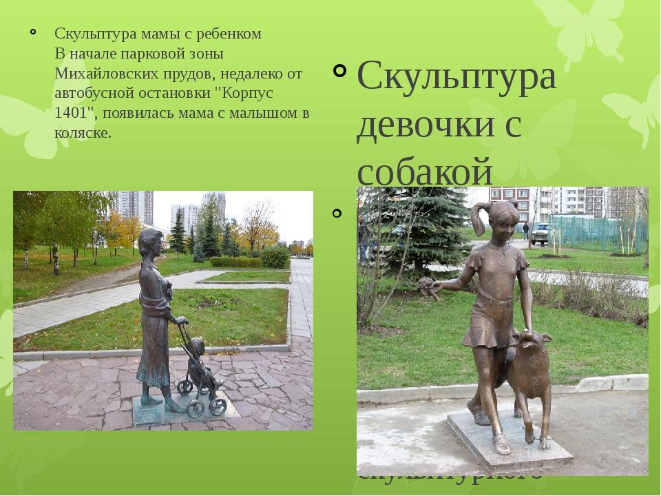Скульптура мамы с ребенком В начале парковой зоны Михайловских прудов, недал...