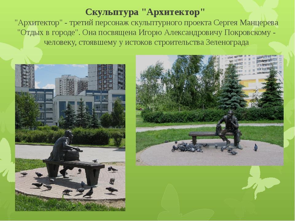 """Скульптура """"Архитектор"""" """"Архитектор"""" - третий персонаж скульптурного проекта..."""