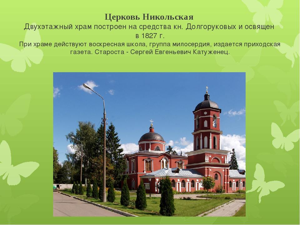 Церковь Никольская Двухэтажный храм построен на средства кн. Долгоруковых и...