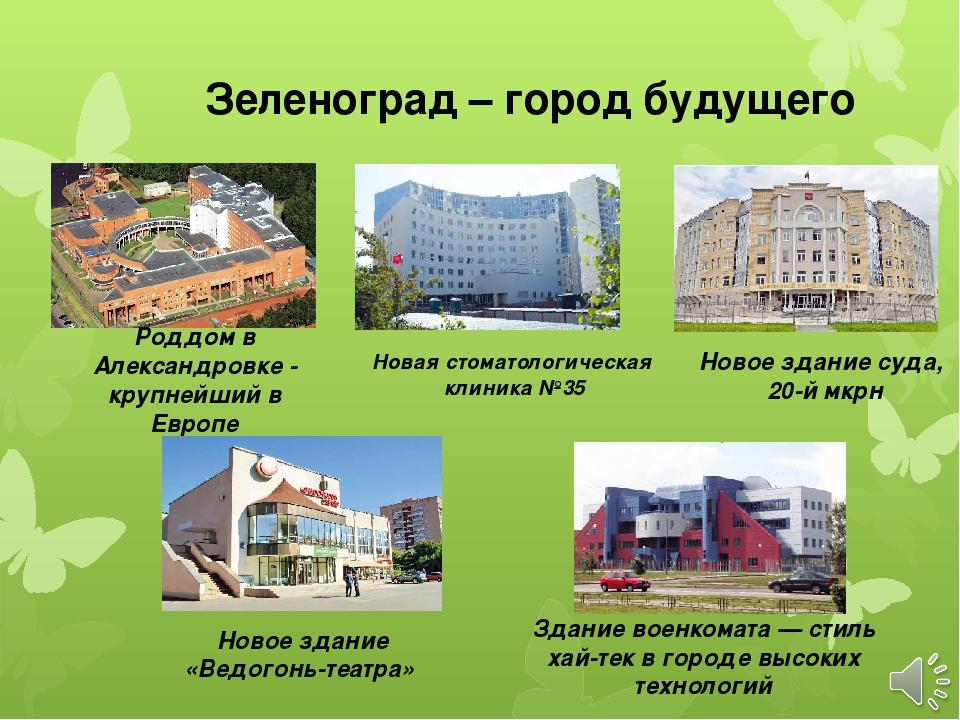 Зеленоград – город будущего Роддом в Александровке - крупнейший в Европе Нова...