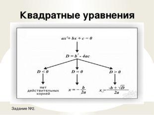 Линейные уравнения ОСНОВНЫЕ СВОЙСТВА УРАВНЕНИЙ: Свойство 1. Любой член уравне
