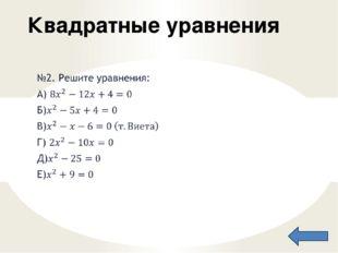 Решение задачи с помощью дробного рационального уравнения №4. Из Тимашевска в