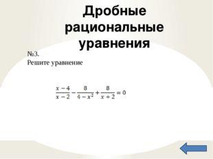 Историческая станция Линейные уравнения; Квадратные уравнения; Теорема Виета.