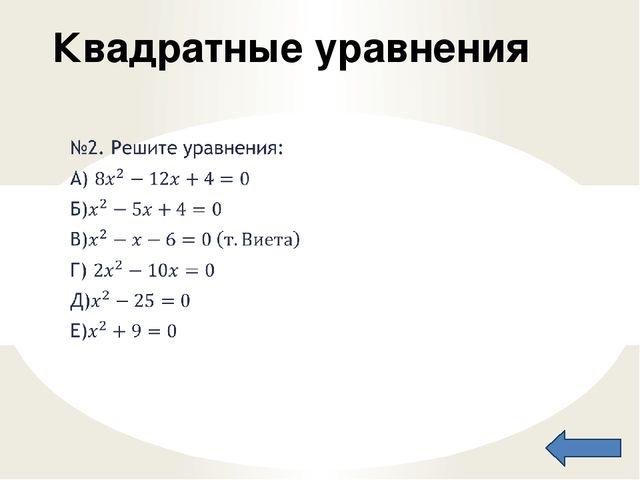 Решение задачи с помощью дробного рационального уравнения №4. Из Тимашевска в...