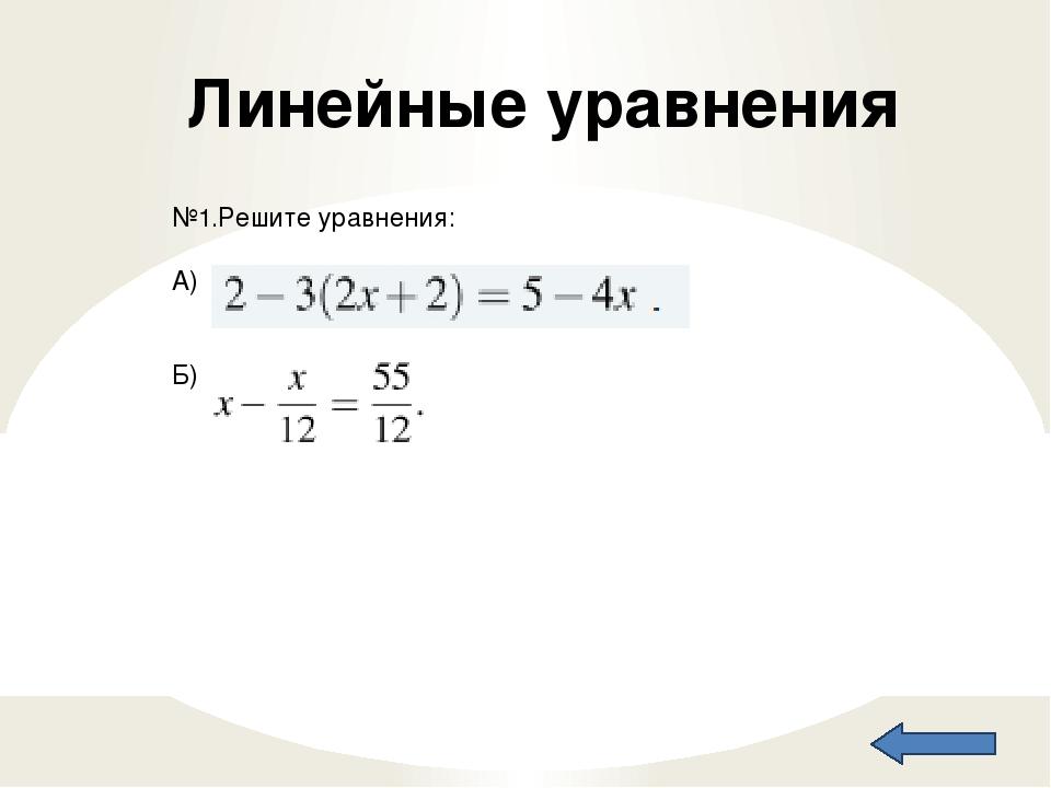Дробные рациональные уравнения №3. Решите уравнение