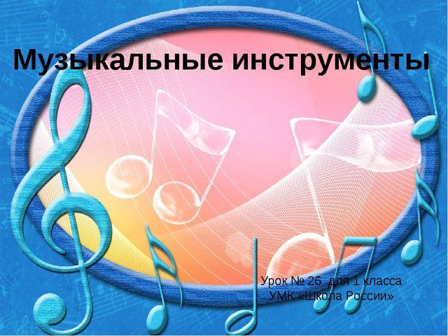 Музыкальные инструменты Урок № 26 для 1 класса УМК «Школа России»