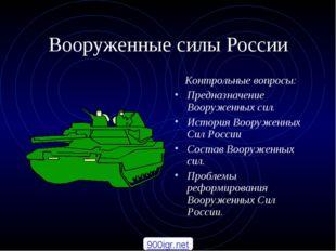 Вооруженные силы России Контрольные вопросы: Предназначение Вооруженных сил.