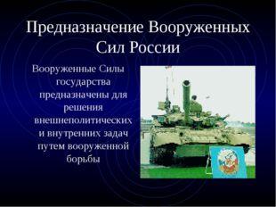 Предназначение Вооруженных Сил России Вооруженные Силы государства предназнач