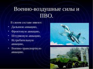 Военно-воздушные силы и ПВО. В своем составе имеют: Дальнюю авиацию, Фронтову