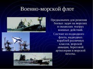 Военно-морской флот Предназначен для решения боевых задач на морских и океанс
