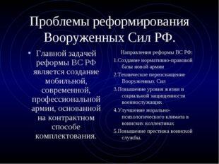 Проблемы реформирования Вооруженных Сил РФ. Главной задачей реформы ВС РФ явл