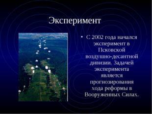 Эксперимент С 2002 года начался эксперимент в Псковской воздушно-десантной ди
