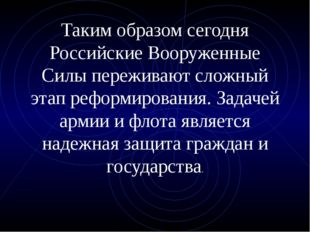 Таким образом сегодня Российские Вооруженные Силы переживают сложный этап реф