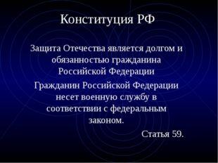 Конституция РФ Защита Отечества является долгом и обязанностью гражданина Рос