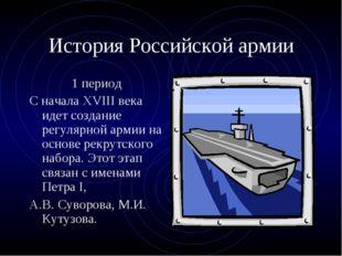 История Российской армии 1 период С начала XVIII века идет создание регулярно