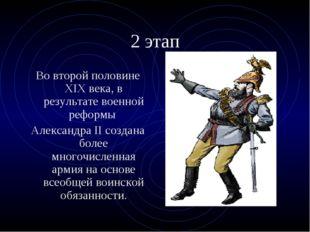 2 этап Во второй половине XIX века, в результате военной реформы Александра I