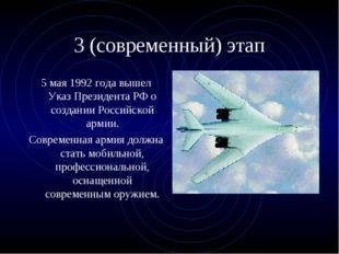 3 (современный) этап 5 мая 1992 года вышел Указ Президента РФ о создании Росс