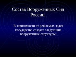 Состав Вооруженных Сил России. В зависимости от решаемых задач государство со