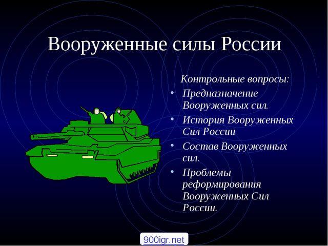 Вооруженные силы России Контрольные вопросы: Предназначение Вооруженных сил....