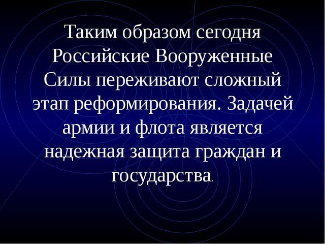 Таким образом сегодня Российские Вооруженные Силы переживают сложный этап реф...