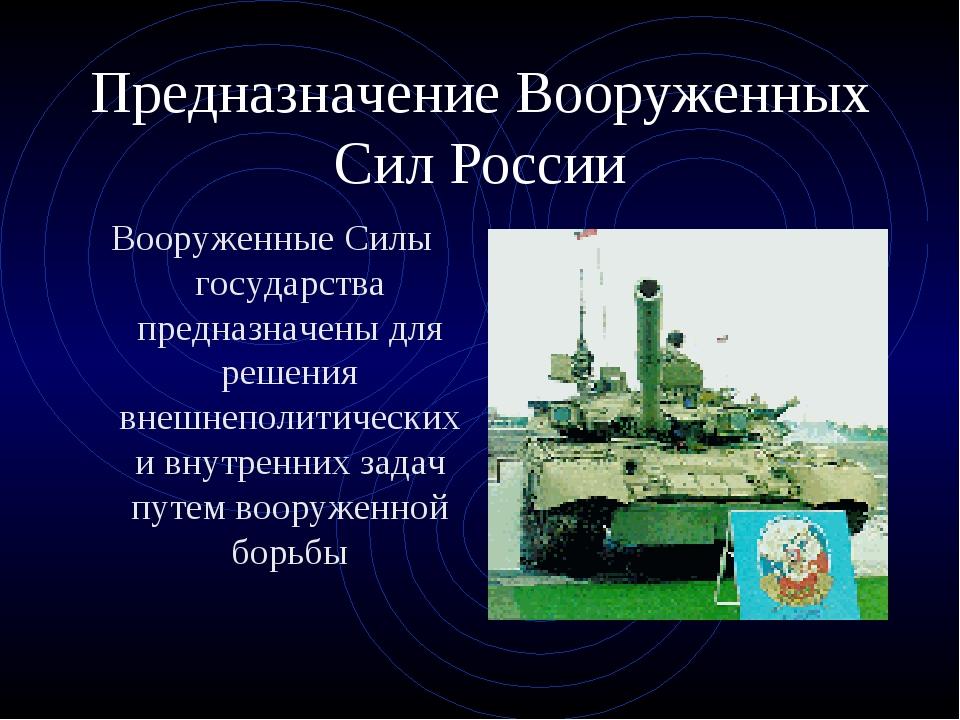 Предназначение Вооруженных Сил России Вооруженные Силы государства предназнач...